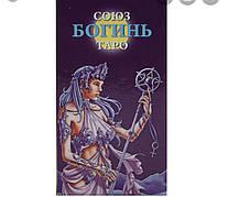 Карти Таро Союз Богинь