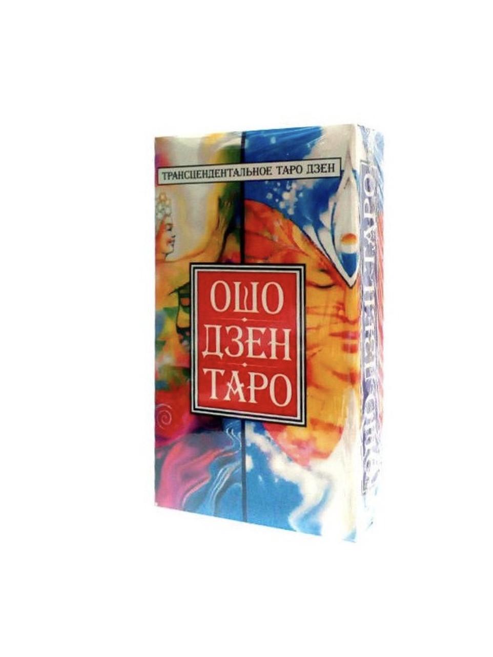 Карты Таро ОШО ДЗЕН ТАРО трансцендентальное Таро Дзен