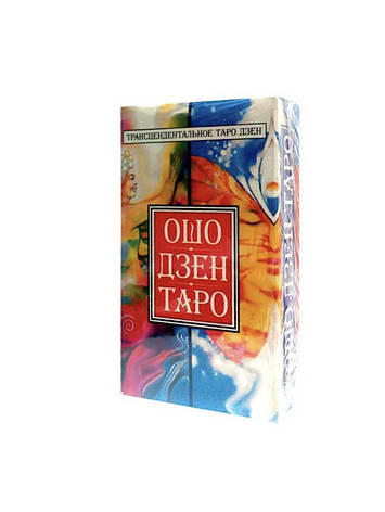 Карты Таро ОШО ДЗЕН ТАРО трансцендентальное Таро Дзен, фото 2