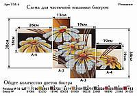"""Схема для часткової вишивки """"Ромашки"""" ТМ-4"""