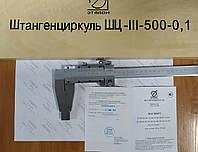 Штангенциркуль ШЦ-III-500-0,1 ГОСТ 166-89