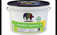 Интерьерная краска Caparol Samtex 20 E.L.F. B1(белая) 10л
