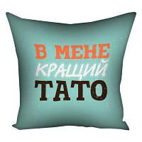 """Декоративна подушка з принтом для тата """"В мене кращий тато"""", габардин 40х40"""