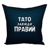"""Декоративна подушка з принтом для тата """"Тато завжди правий"""", габардин 40х40"""