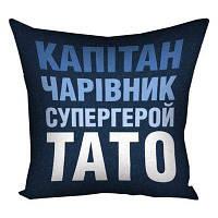 """Декоративна подушка з принтом для тата """"Супергерой тато"""", габардин 40х40"""