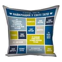 """Декоративна подушка з принтом для тата """"15 причин чому ти найкращий тато у світі"""", габардин 40х40"""