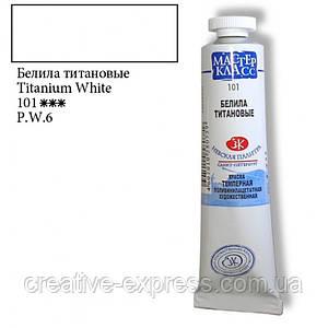 Фарба темперна ПВА, Білила титанові, 46мл, ЗХК