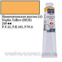 Фарба темперна ПВА, Неаполітанська жовта, 46мл, ЗХК