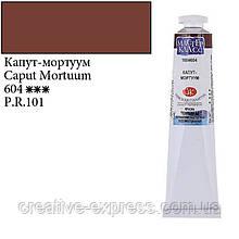 Фарба темперна ПВА, Капут-мортуум, 46мл, ЗХК