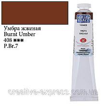 Фарба темперна ПВА, Умбра палена, 46мл, ЗХК