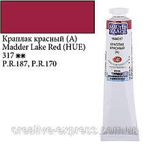 Фарба темперна ПВА, Краплак червоний, 46мл, ЗХК