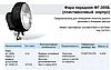 Фара ближнего и дальнего света (с пластмассовым корпусом) ФГ-305Б 12В, фото 3