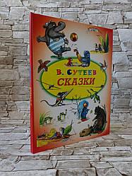 """Книга """"Сказки"""" Сутеев В."""