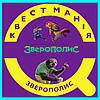 Квест Зверополис Киев