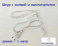 Сетевой шнур 1 метр с выключателем 003 белый