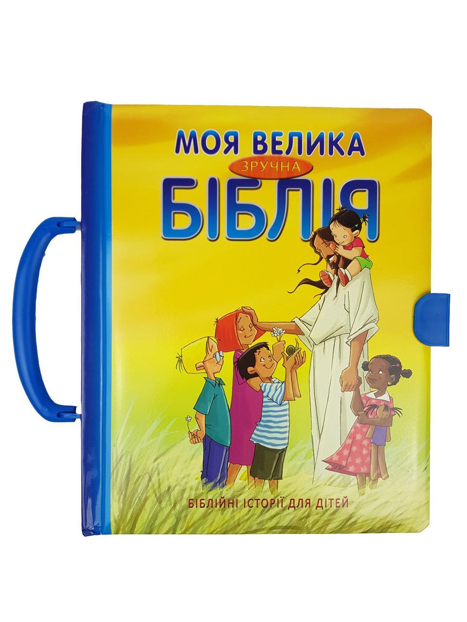 Моя велика зручна Біблія. Біблійні історії для дітей