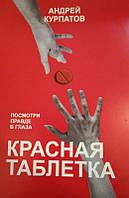 """Андрей Курпатов """"Красная таблетка"""" (мягкая обложка)"""