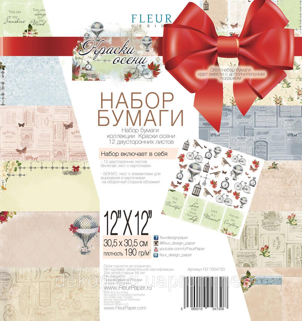 """Набор бумаги """"Краски осени"""" 30,5х30,5 подарочный, 12 двусторонних листов + подарок Набор штампов FD1004730p"""