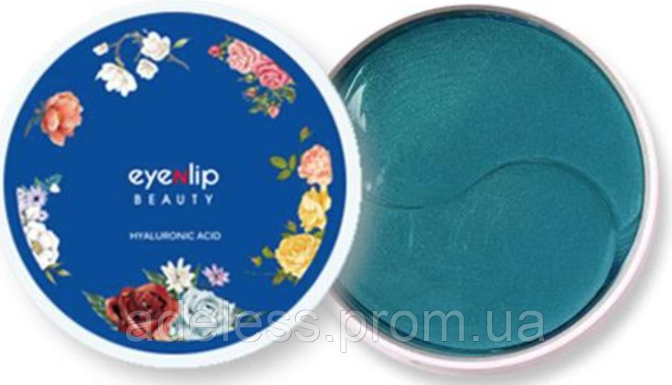 Гидрогелевые патчи для глаз с Гиалуроновой Кислотой Eyenlip Hyaluronic Acid Hydrogel Eye Patch, 60 шт