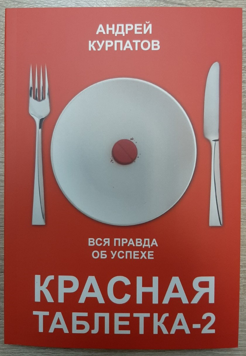 """Андрей Курпатов """"Красная таблетка - 2. Вся правда об успехе"""" (мягкая обложка)"""