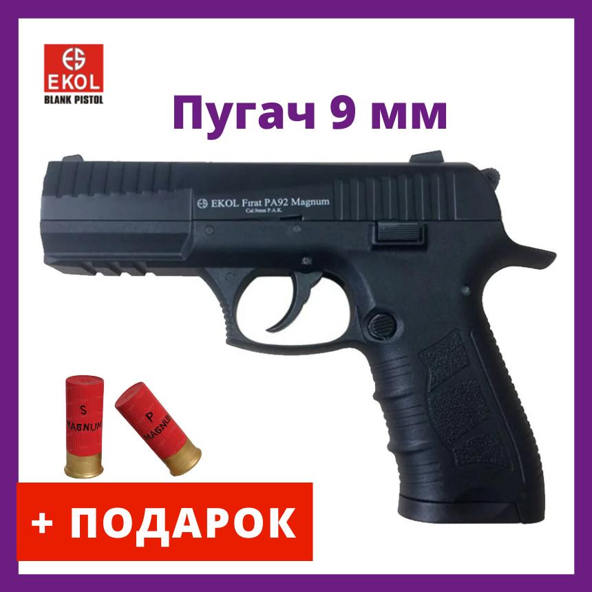 Пистолет сигнальный Ekol Firat PA92 Magnum (9.0мм), черный
