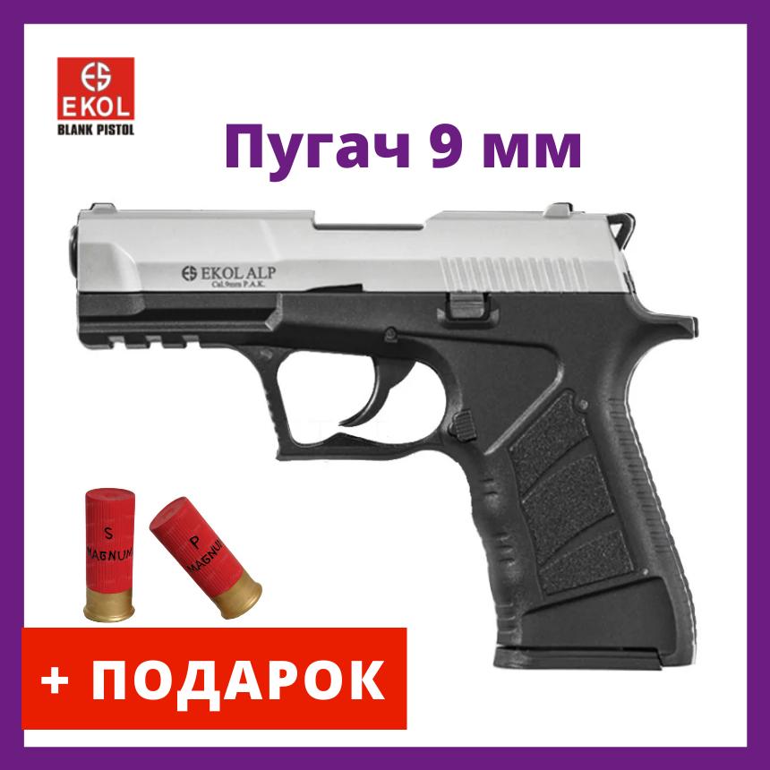 Пистолет сигнальный Ekol Alp, серый