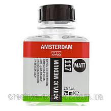 Медіум для акрилу AMSTERDAM, матовий, 75мл, Royal Talens