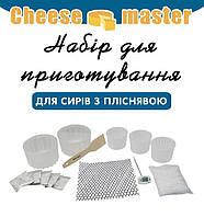 Набор для приготовления сыров с плесенью
