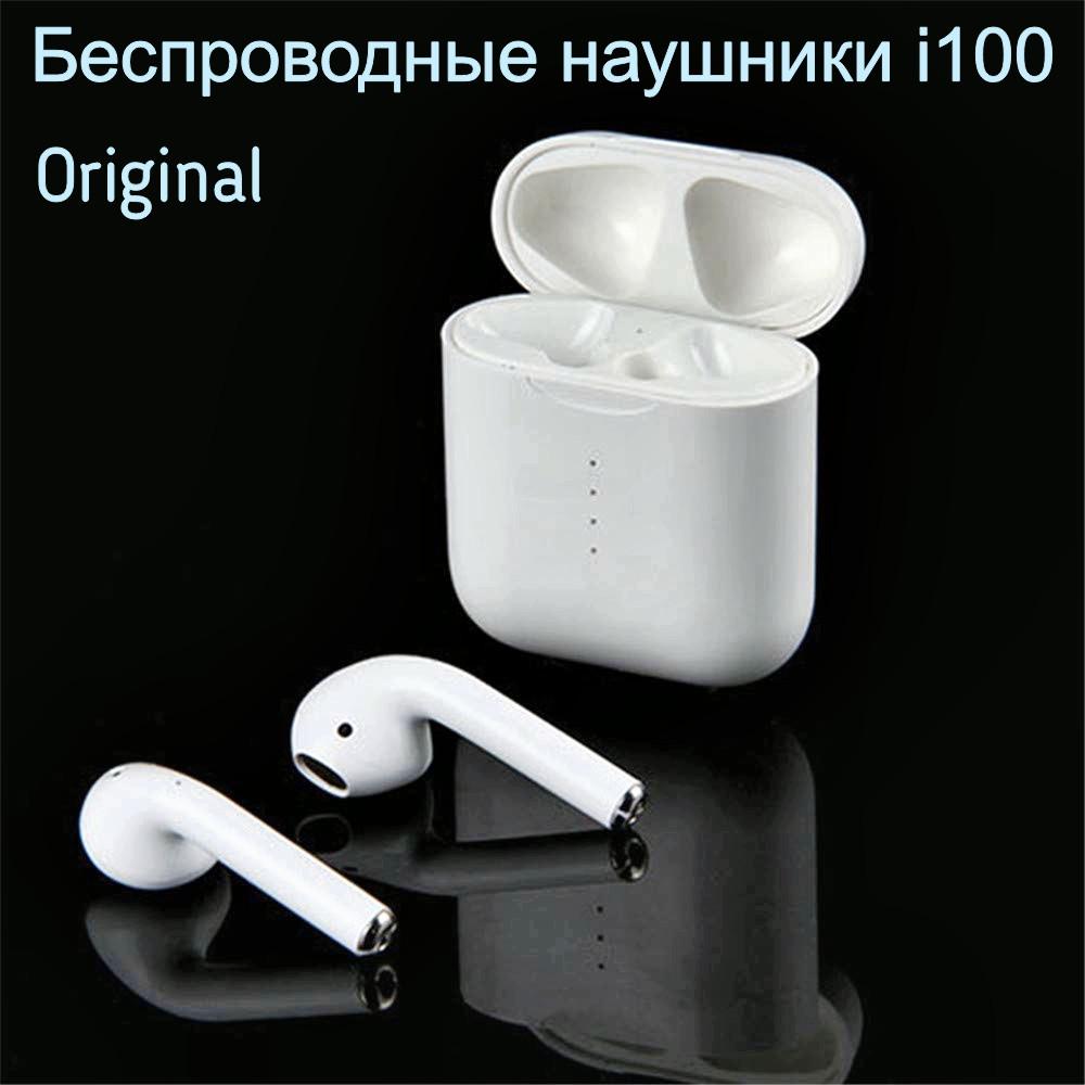 Оригинальные сенсорные наушники i100 Bluetooth 5.0
