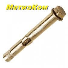 Анкер 12x80/M10 с кожухом и болтом SRTB желтый цинк