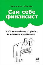 Сам себе финансист: Как тратить с умом и копить правильно - Анастасия Тарасова