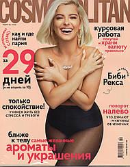 Cosmopolitan Украина журнал Космополитен №2 февраль 2020