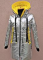 Серебряная демисезонная куртка для девочки.