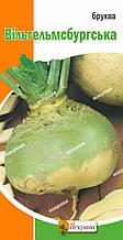 Бруква Вільгельмсбургська, насіння 1 г, Яскрава