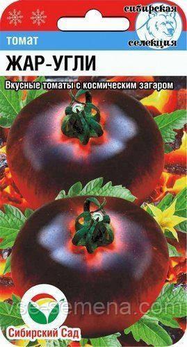 Томат Жаркие Угли, семена