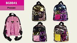 Рюкзак паєтки 4 види, р-р рюкзака - 30*13*33см, 2 передніх кишені, 1 задній, в п/е 32*38см /40/