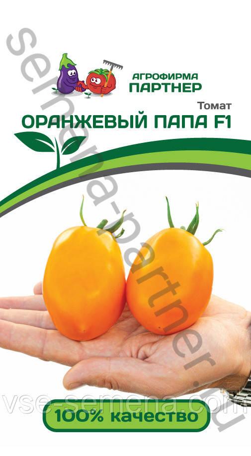 Томат Оранжевый Папа F1, семена