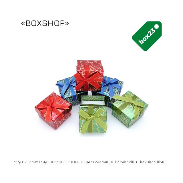 Подарочная коробочка BOXSHOP