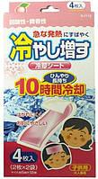 Air Doctor Гелевый пластырь для снижения температуры Hiyashi-Masu (4 листа) Персиковый