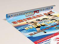 Печать афиш, плакатов А3, А2, А1, Одесса, типография Диол-Принт, фото 1