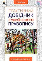 Ющук І. П. Практичний довідник з українського правопису