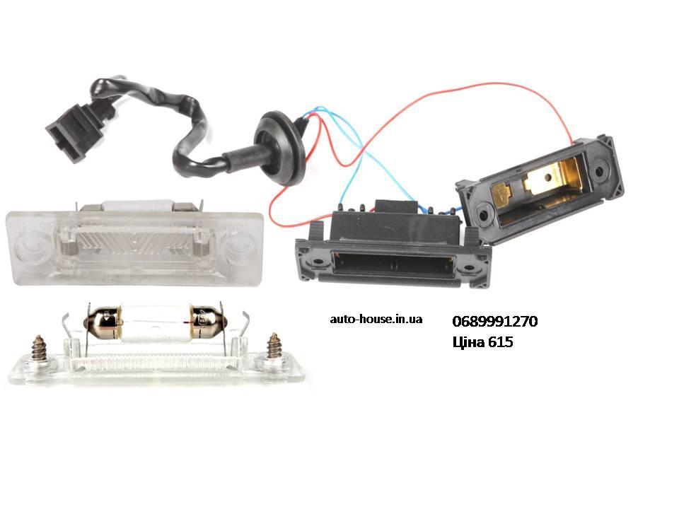 Корпус фонаря подсветки номерного знака VW Caddy/T5/T6