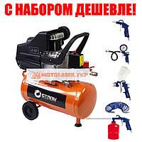 Компрессор для дома воздушный поршневой СТАЛЬ КСТ-24 с Набором пневмоинструмента на 5 предметов!