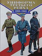 Униформа третьего рейха 1933-1945. Дэвис Б.