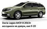 Молдинги на двери для Dacia Renault Logan MCV II 2012-2020, фото 3