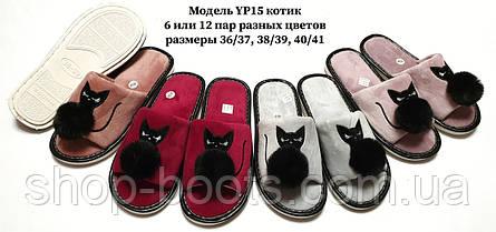 Жіночі тапочки оптом. 36-41рр. Модель тапочки YP15 котик, фото 2