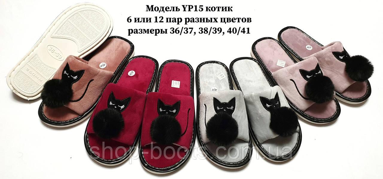 Жіночі тапочки оптом. 36-41рр. Модель тапочки YP15 котик