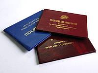 Удостоверение, членская книжка, пропуск, свидетельство, Одесса, типография Диол-Принт, фото 1