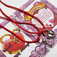 """Парные талисманы """"Сердце, ключик"""" на шнурочках под браслеты, длина 25см., фото 1"""