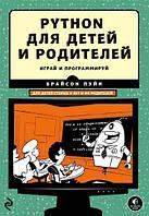 Python для детей и родителей. Играй и программируй. Пэйн Брайсон.